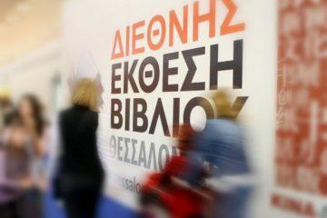 13-diethnis-ekthesi-vivliou-thessalonikis