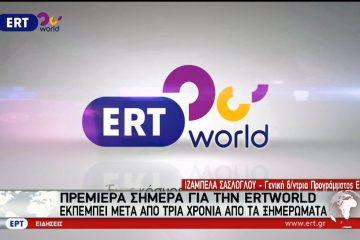 ertworld_start12