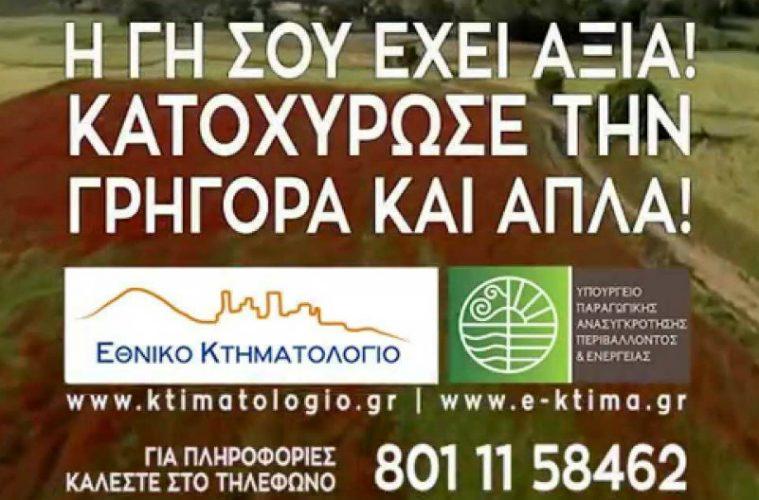 ethiko ktimatologio