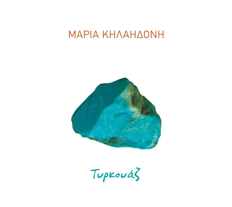 kilaidoni-maria-live-tirkouaz
