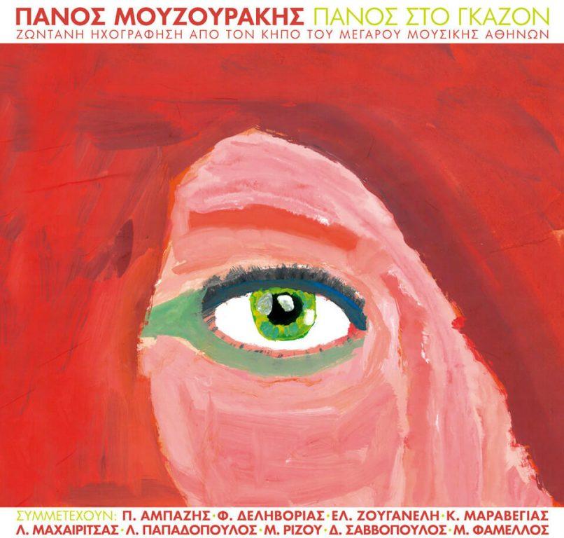 mouzourakis_gkazon_ex