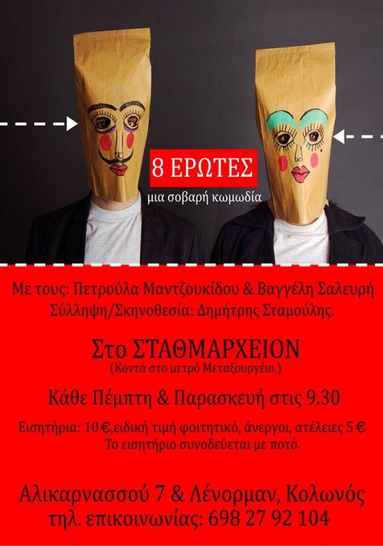 stathmarxeion-1