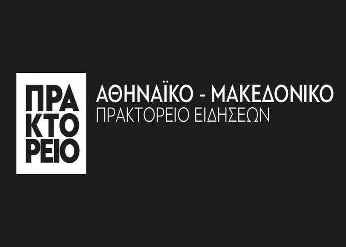 APE_MPE_logotupo_photo