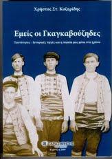 ΓΚΑΓΚΑΟΥΖΟΙ ΒΙΒΛΙΟ ΚΟΖΑΡΙΔΗ