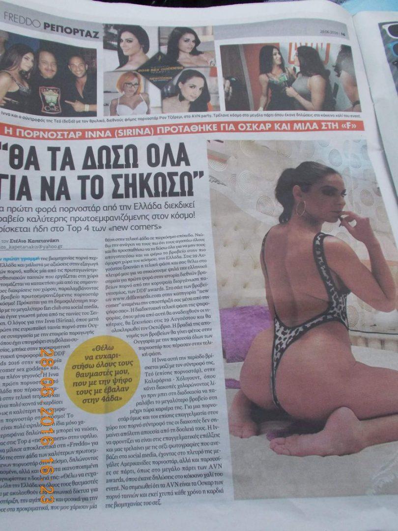 Ελληνίδα πορνοστάρ