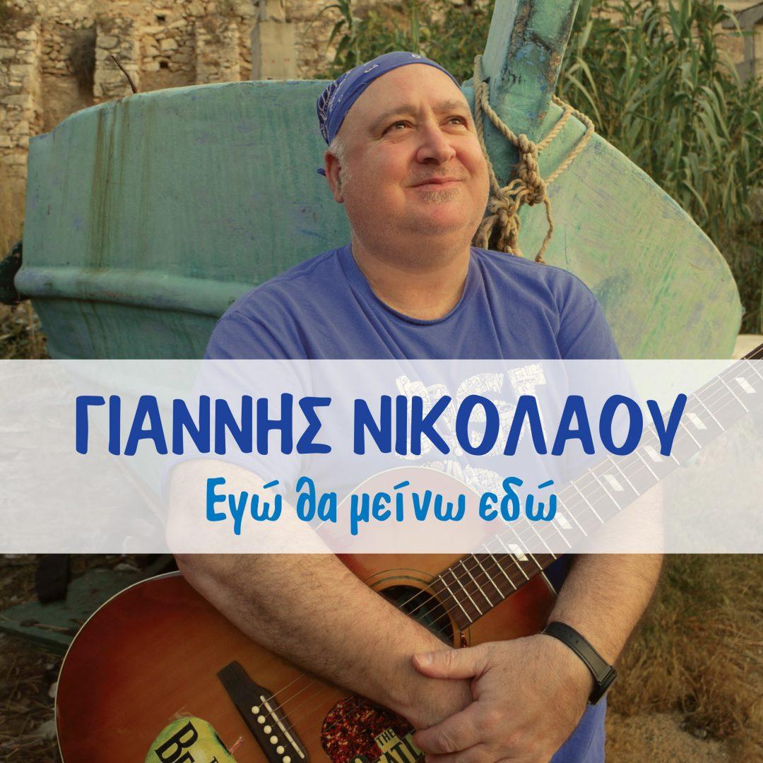 Γιάννης Νικολάου