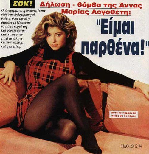 Ελληνίδα παρουσιάστρια