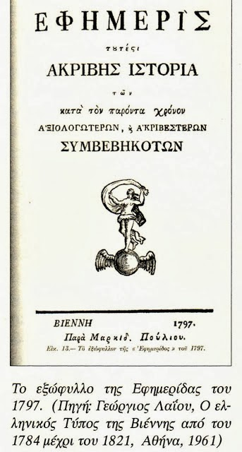griechische-gemeinde-wien1
