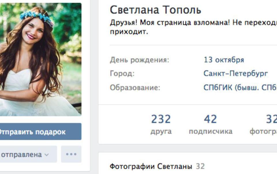 Svetlana Topol