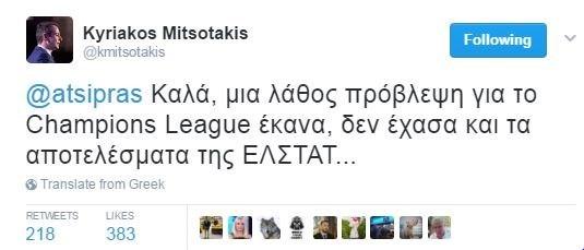 Με ένα σχόλιο - καρφί στον Κυριάκο Μητσοτάκη «παρενέβη» ο πρωθυπουργός Αλέξης Τσίπρας σχετικά με τον θρίαμβο της Μπαρτσελόνα στο Champions League.