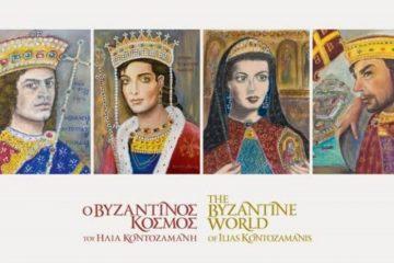 βυζαντινός κόσμος