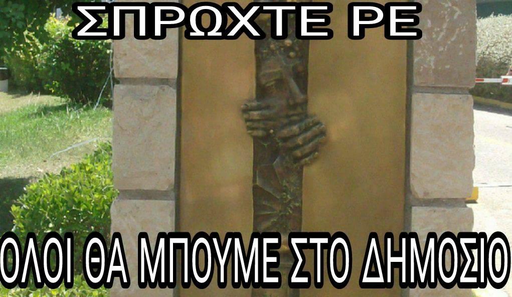Μνημείο της ΕΡΤ