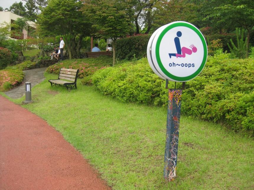 Πάρκο του σεξ