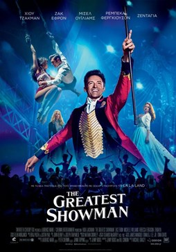 «The Greatest Showman»