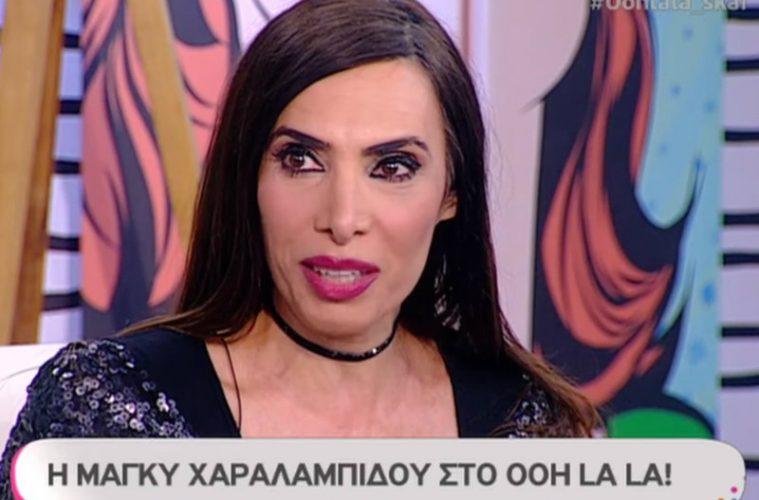 Μάγκυ Χαραλαμπίδου