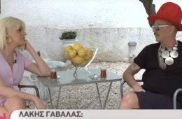 Λάκης Γαβαλάς